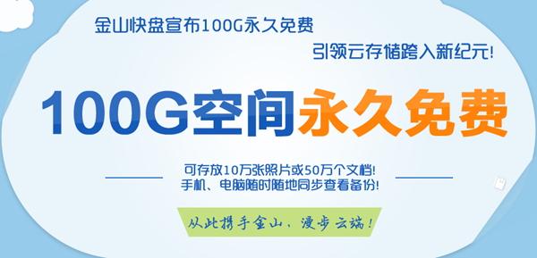 近期永久免费的大容量网盘(百度云,金山快盘,360网盘,腾讯微云)